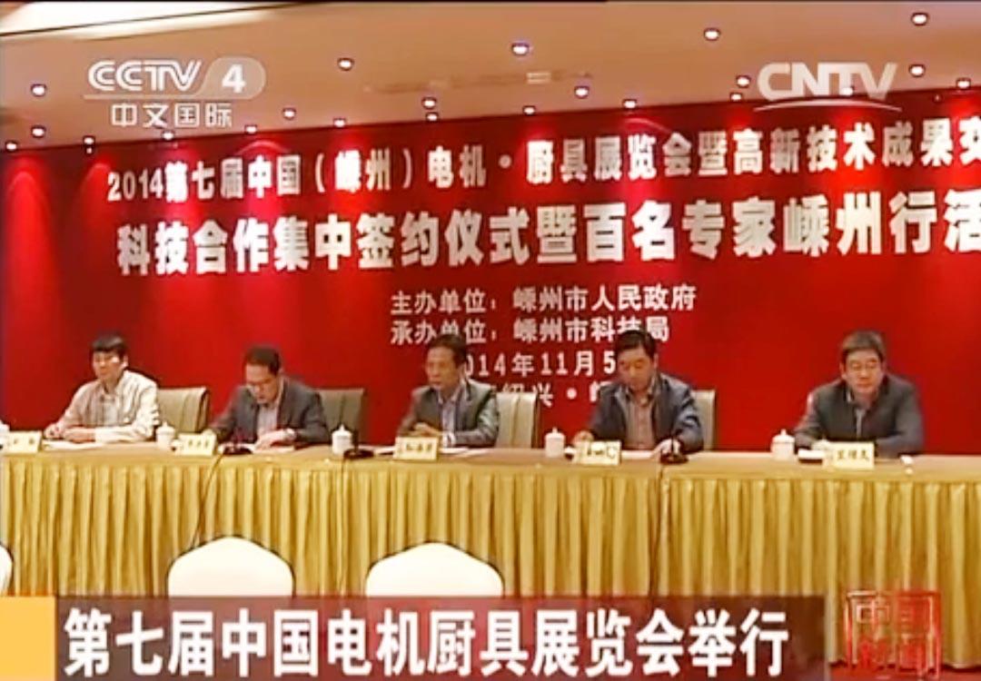 第七届中国电机厨具展览会在嵊州举行