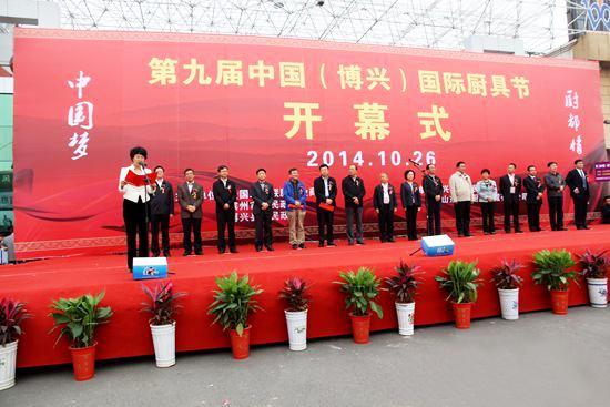 第九届中国(博兴)国际厨具节完美落幕